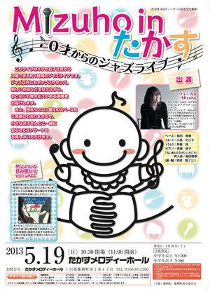 201305MIZUHOinAsahikawa.jpg