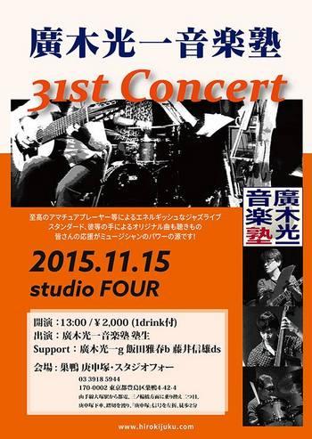 20151115塾コンサート.jpg
