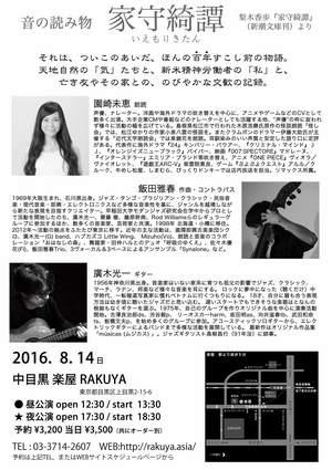 20151205家守綺譚フライヤーBack.jpg