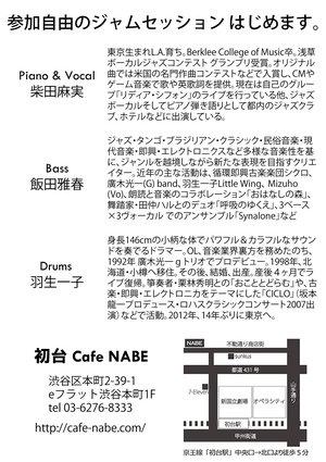 20160608cafeNABEフライヤーBack.jpg