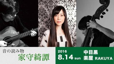20160814音の読み物家守綺譚バナー.jpg