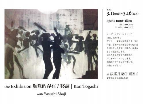 Ginza.flyer_.3.w1-500x360.jpg